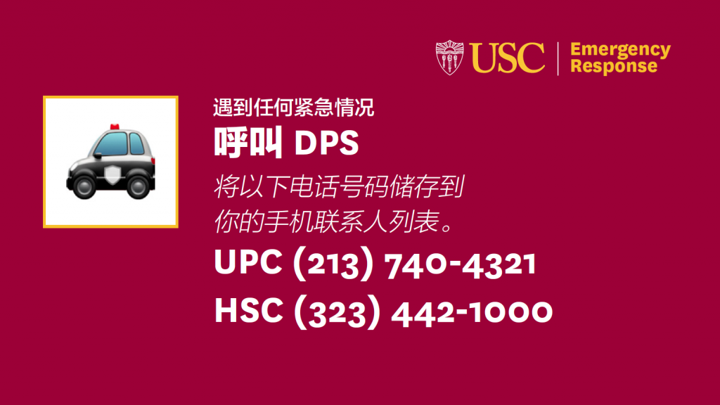 Emergency Preparedness | USC Safety